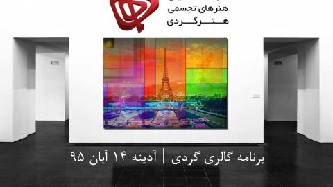 برنامه گالری گردی | آدینه ۱۴ آبان ۹۵