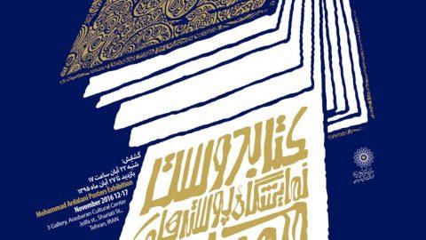کتاب دوست در فرهنگسرای ارسباران