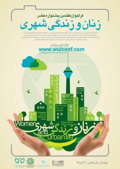 فرخوان جشنواره عکس زنان و زندگی شهری