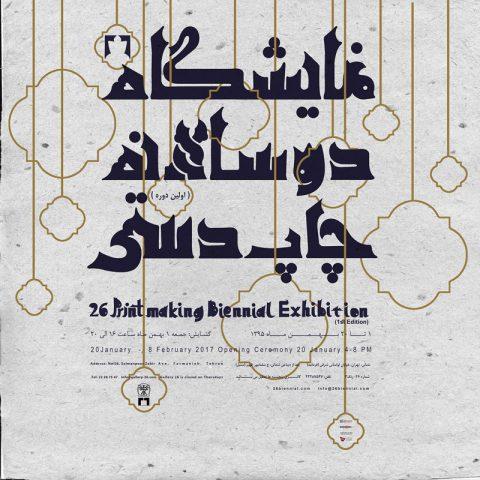 نمایشگاه دوسالانه چاپ دستی ۲۶
