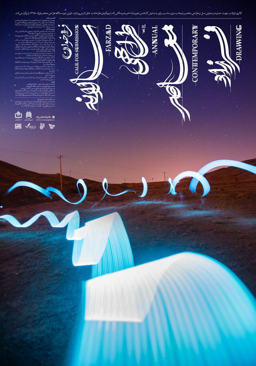 فراخوان سالانه طراحی معاصر فرزاد