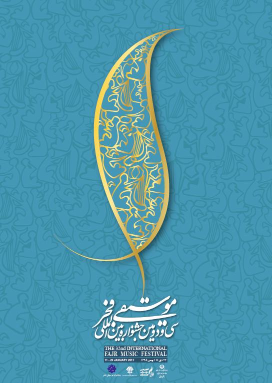 سی و دومین جشنواره موسیقی فجر