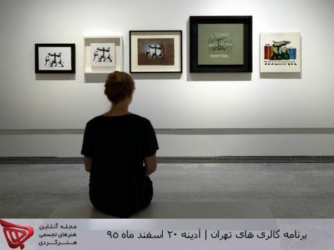 برنامه گالری های تهران | آدینه ۲۰ اسفند ماه ۹۵