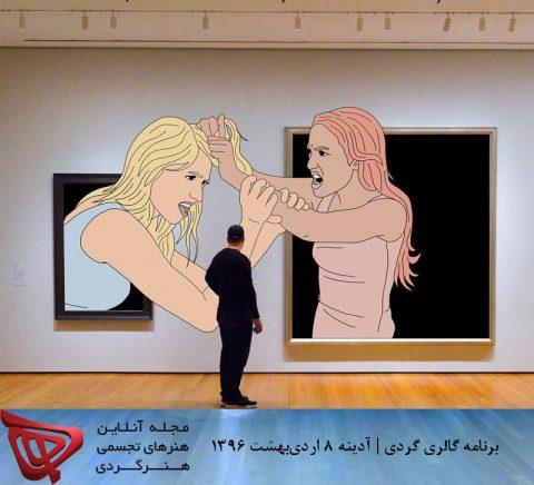 برنامه گالری گردی | آدینه ۸ اردیبهشت ۱۳۹۶