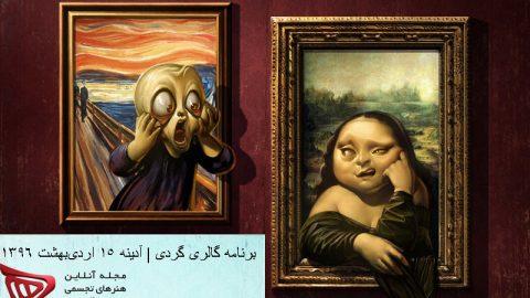 برنامه گالری گردی | آدینه ۱۵ اردیبهشت ۱۳۹۶