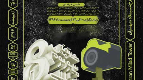 """دومین فراخوان عکاسی """"هشتمین سمپوزیوم بین المللی مجسمه سازی تهران """""""