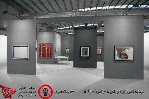 برنامه گالری گردی | آدینه ۱۳ امرداد ۱۳۹۶