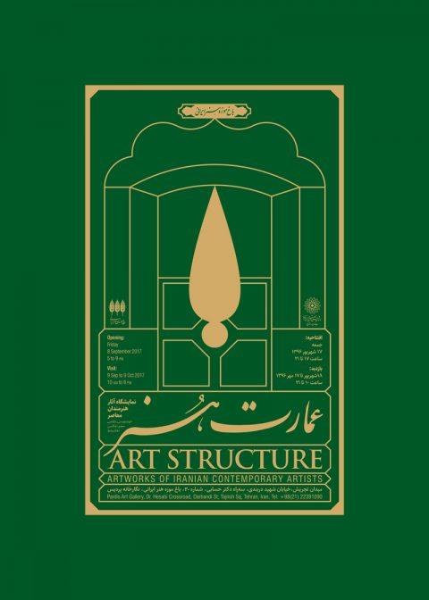 گشایش نمایشگاه عمارت هنر با آثار ۱۰۰ هنرمند معاصر