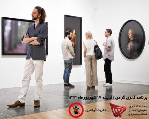 برنامه گالری گردی | آدینه ۱۷ شهریورماه ۱۳۹۶