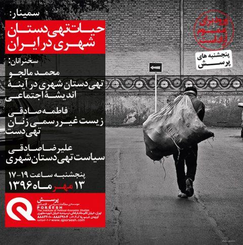 پنجشنبه های موسسه پرسش l حیات تهیدستان شهری در ایران