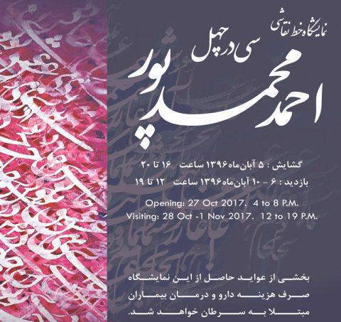 خط نقاشی های احمد محمد پور در نگارخانه بهنام دهش پور