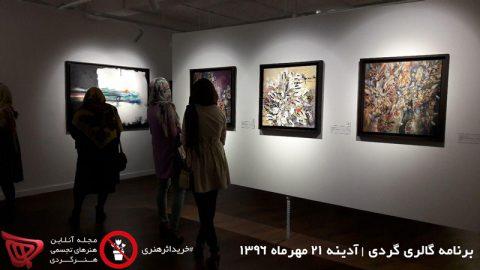 برنامه گالری گردی | آدینه ۲۱ مهرماه ۱۳۹۶