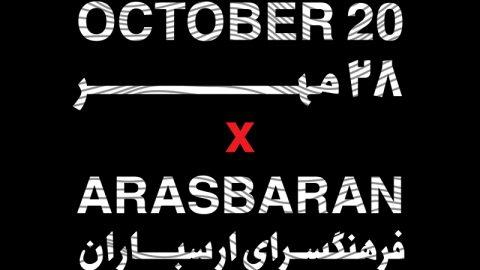 تداکس دانشگاه پارس ۲۸ مهر ماه در فرهنگسرای ارسباران