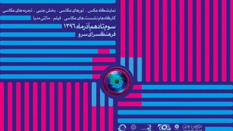 دوازدهمین جشنواره عکس خبری دوربین.نت
