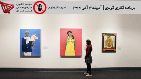 برنامه گالری گردی | آدینه ۳ آذر ۱۳۹۶