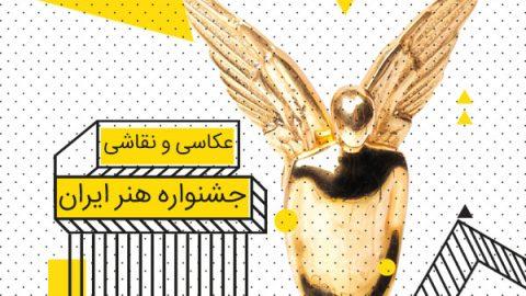 آثار برگزیده نقاشی دومین دوره جشنواره هنر ایران