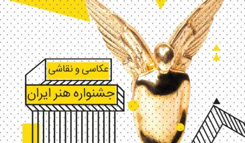 جشنواره هنر ایران آغاز به کار کرد