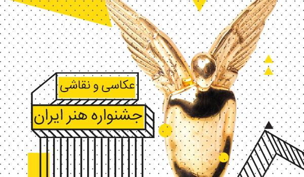 جشنواره هنر ایران