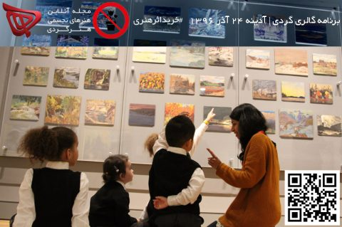 برنامه گالری گردی | آدینه ۲۴ آذر ۱۳۹۶