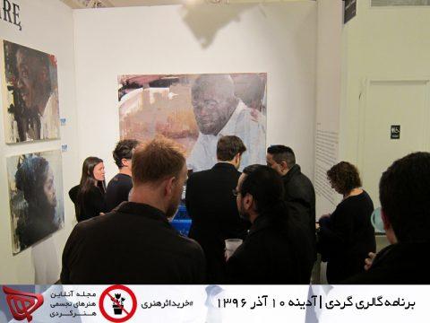 برنامه گالری گردی | آدینه ۱۰ آذر ۱۳۹۶