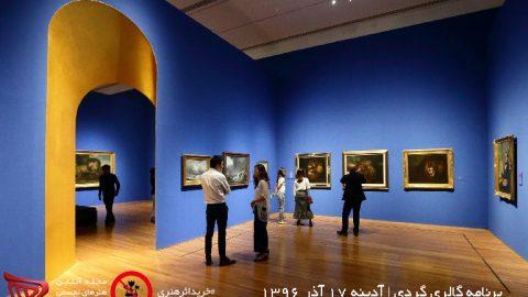 برنامه گالری گردی | آدینه ۱۷ آذر ۱۳۹۶