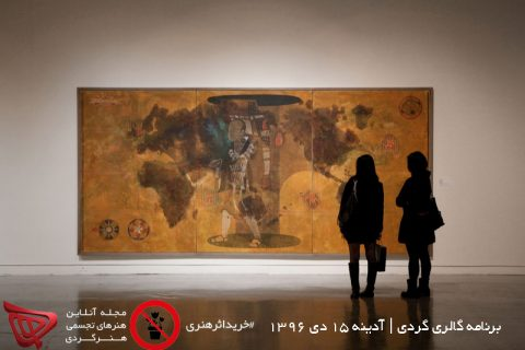 برنامه گالری گردی | آدینه ۱۵ دی ۱۳۹۶