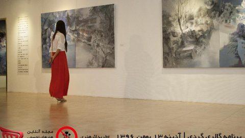 برنامه گالری گردی | آدینه ۱۳ بهمن ۱۳۹۶