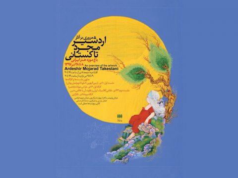 آثار اردشیر مجرد تاکستانی در گالری پردیس باغ موزه هنر ایرانی
