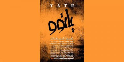 یادداشتی بر نقاشی های شیوا شریفات در گالری ایده پارسی