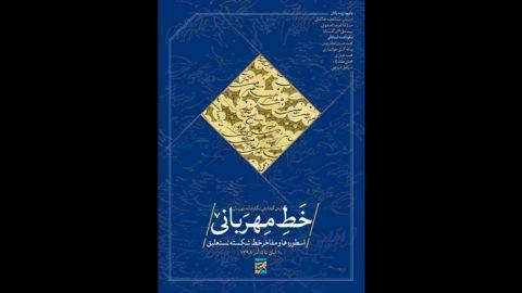 گشایش گالری پردیس فرهنگی هنری مهرسان