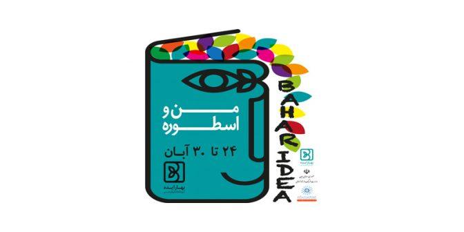 «من و اسطوره» نمایشی بزرگ از هنرمندان کوچک بهار ایده