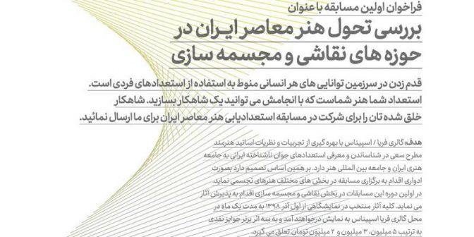 فراخوان مسابقه بررسی تحول هنر معاصر ایران