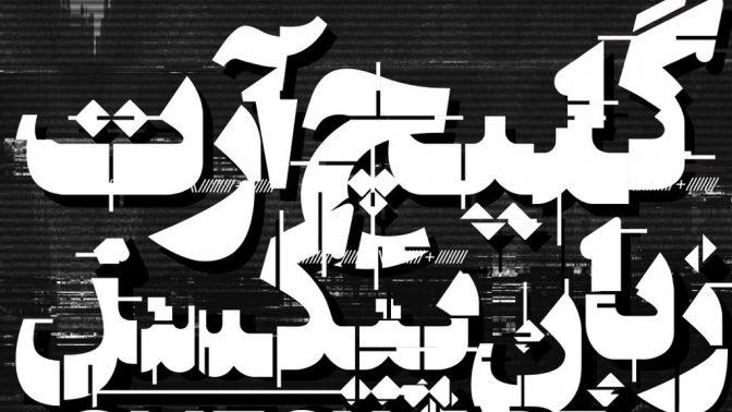 اولین گام تور نمایشگاهی گلیچ آرت: زبان پیکسل