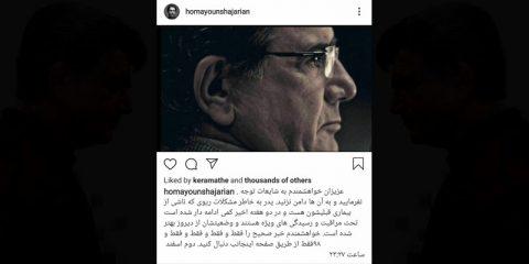 وضعیت استاد محمدرضا شجریان از دیروز بهتر است