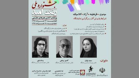 فراخوان جشنواره ملی رنگ امید