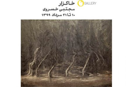 مروری بر نمایش آثار مجتبی خسروی در گالری اُ