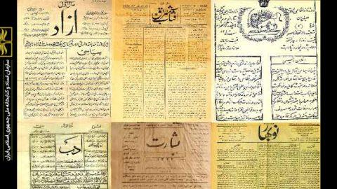 گشایش پایگاه سامانه نشریات ایران