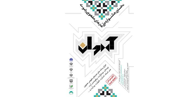 فراخواننخستین جشنواره ملی هنرهای مفهومی رضوی