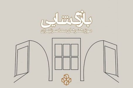 بازگشایی همگانی موزه هنرهای معاصر تهران از ۱۴ بهمن