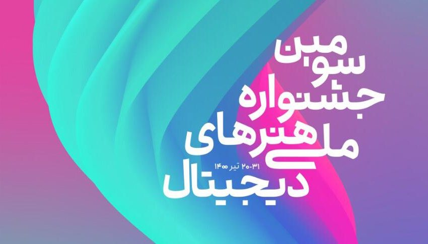 معرفی برگزیدگان سومین جشنواره ملی هنرهای دیجیتال