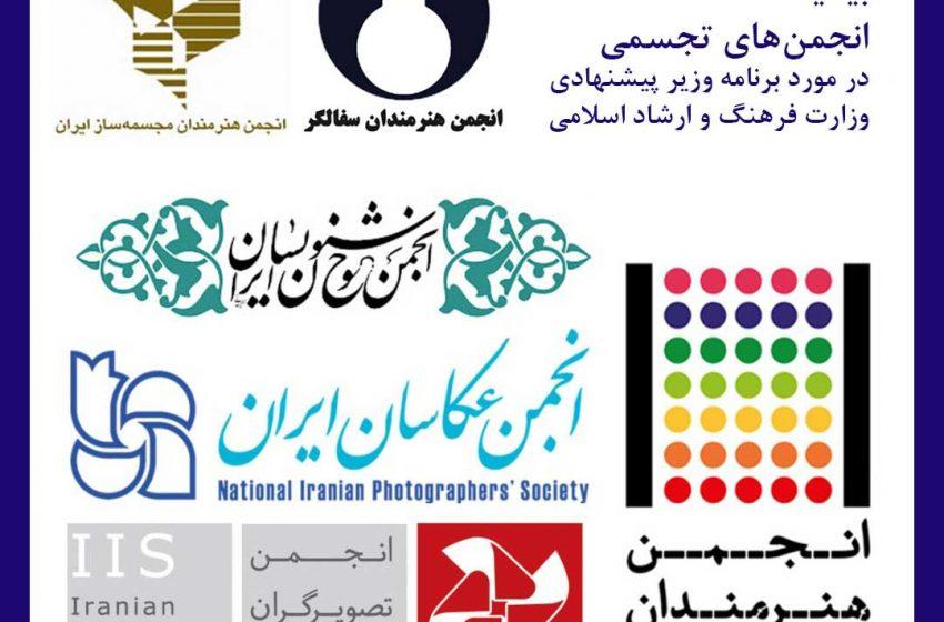 بیانیه انجمن های تجسمی در مورد برنامه پیشنهادی برای وزارت فرهنگ و ارشاد اسلامی